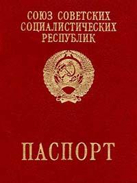 Soviet_Pport_Cover_1 Application Letter Adalah on ticket baga si lebih, bagian dari airport, bh dan kutang, komputasi material,